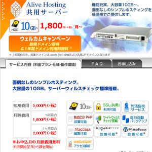 alivehosting_300