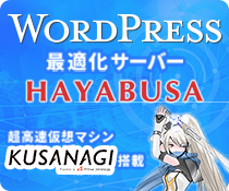 WordPress最適化サーバ HAYABUSA