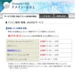 ドメイン・SSL