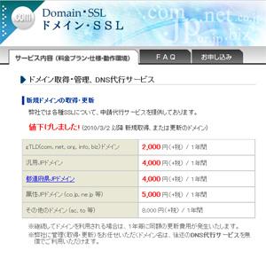 domain_ssl_300