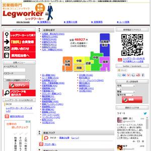 legworker_3002