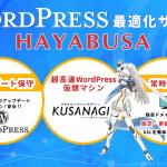 WordPress最適化サーバー「HAYABUSA」プレリリース