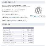 WEB・WordPress(ワードプレス) 制作費・価格表